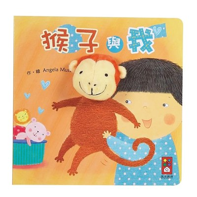 猴子與我-我的動物布偶書*新版*