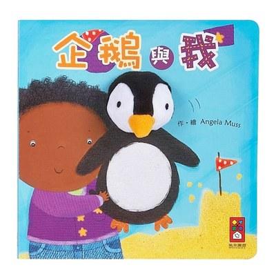 企鵝與我-我的動物布偶書*新版*