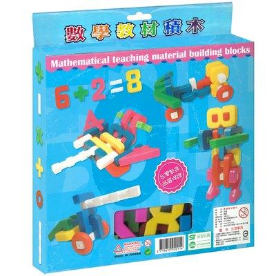 數學教材積木