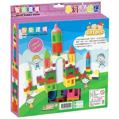 夢幻城堡積木