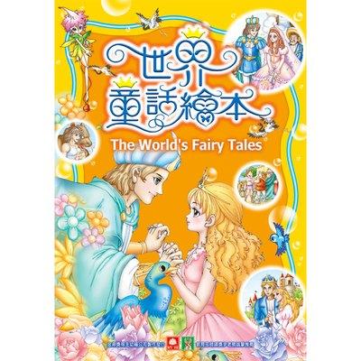 幼福世界童話繪本(彩色書+CD)