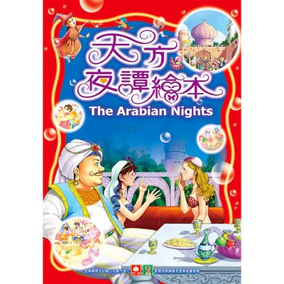 幼福天方夜譚繪本(彩色書+CD)