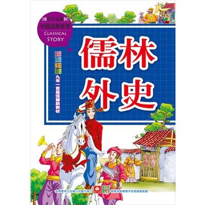 中國經典故事-儒林外史