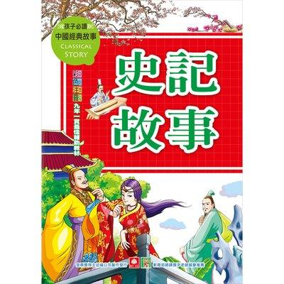 中國經典故事-史記故事