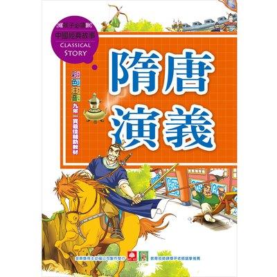 中國經典故事-隋唐演義