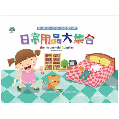 幼兒認知驚奇遊戲書-日常用品大集合