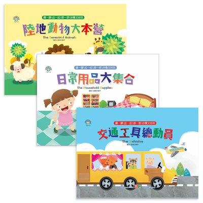 幼兒認知驚奇遊戲書(陸地動物+交通工具+日常用品,共3本翻翻書)