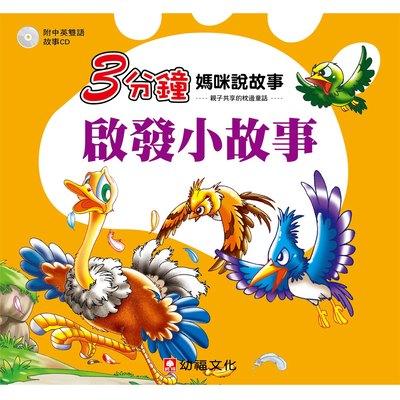 3分鐘媽咪說故事-啟發小故事(彩色書+CD)