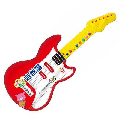 手指按~按~按~音樂吉他書(厚紙書)