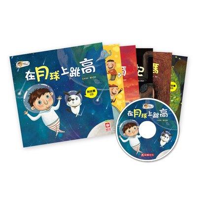 寶寶第一套科學繪本(6本彩色精裝書+6片故事CD)