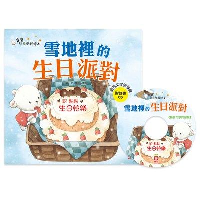 寶寶智能開發繪本-雪地裡的生日派對(附故事CD)