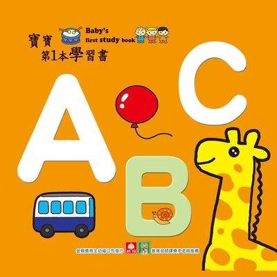 寶寶第一本學習書-ABC