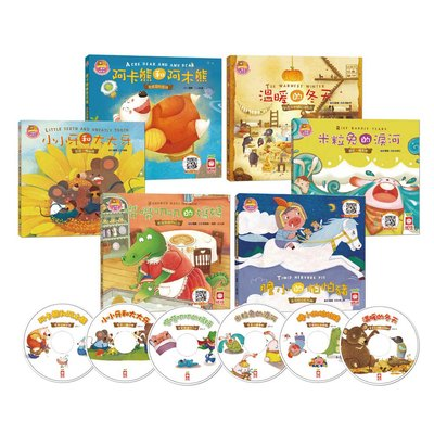 幸福的小暖屋《全套6冊+6故事CD》
