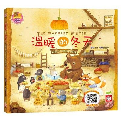 溫暖的冬天【愛是互相體諒與幫助】(精裝書+CD)