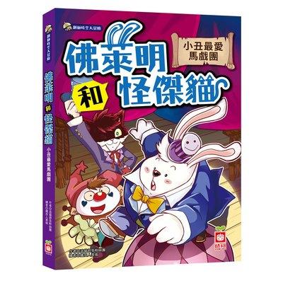 佛萊明和怪傑貓-小丑最愛馬戲團