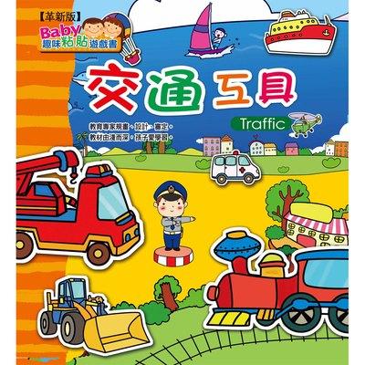 《出清福利品》趣味粘貼遊戲書-交通工具【革新版】