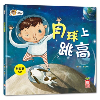 寶寶第一套科學繪本-月球上跳高+故事CD(彩色平裝書)