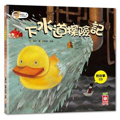 寶寶第一套科學繪本-下水道探險記+故事CD(彩色平裝書)