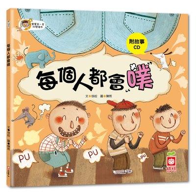 寶寶第一套科學繪本-每個人都會噗+故事CD(彩色平裝書)