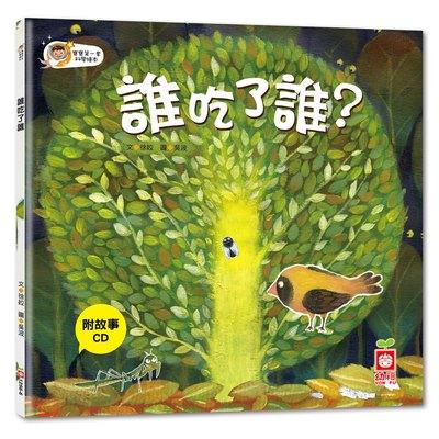 寶寶第一套科學繪本-誰吃了誰+故事CD(彩色平裝書)