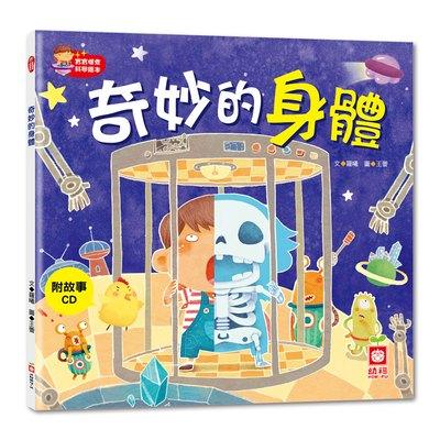 寶寶探索科學繪本-奇妙的身體+故事CD(彩色平裝書)