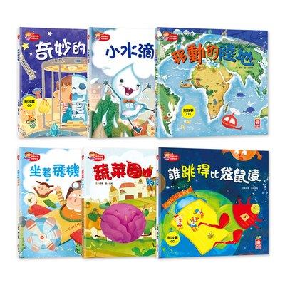 寶寶探索科學繪本(6本彩色平裝書+6故事CD)