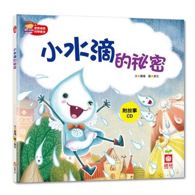 寶寶探索科學繪本-小水滴的祕密+故事CD(彩色平裝書)