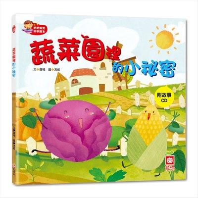 寶寶探索科學繪本-蔬菜園裡的小祕密+故事CD(彩色平裝書)