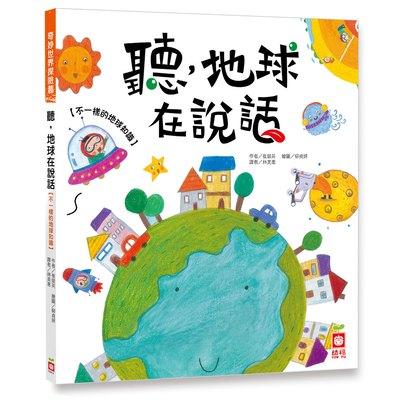 奇妙世界探險趣-聽,地球在說話