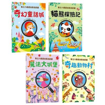 專注力尋寶挑戰遊戲書(奇趣動物村+魔法大城堡+奇幻童話城+貓熊探險記)