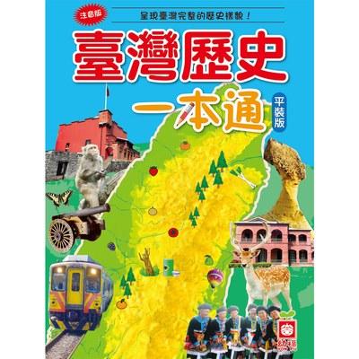 臺灣歷史一本通【革新平裝版】