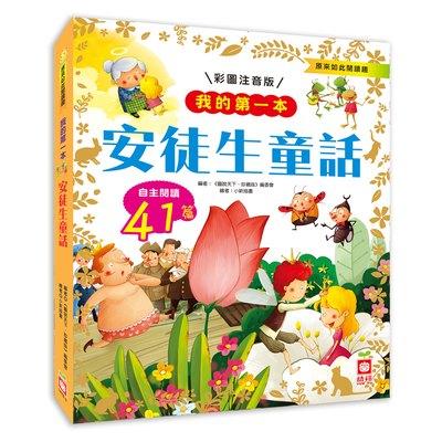 我的第一本:安徒生童話【注音版】