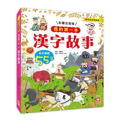 我的第一本:漢字故事【注音版】