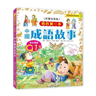 我的第一本:中國成語故事【注音版】