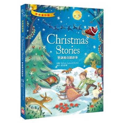 聖誕節奇蹟故事 Christmas Stories