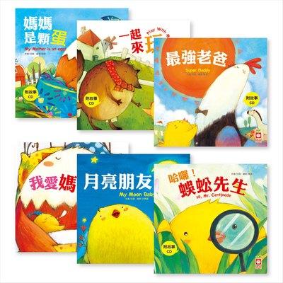 小雞妙妙的生活歷險【平裝版】(6本平裝書+6CD)