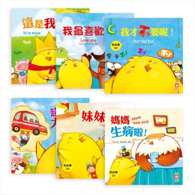 小雞妙妙的幸福旅行【平裝版】(6本平裝書+6CD)