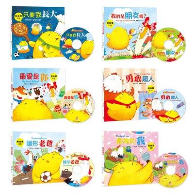 小雞妙妙的歡樂世界套書 6本精裝書+6CD