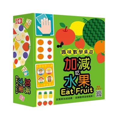 趣味數學桌遊:加減吃水果【60張卡牌+遊戲說明書】