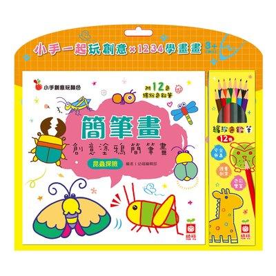 簡筆畫:創意塗鴉簡筆畫《昆蟲探險》【附12色繽紛色鉛筆】