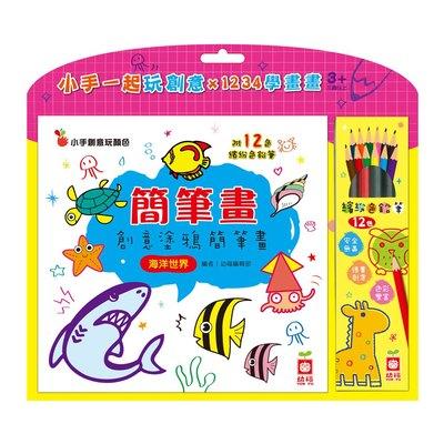 簡筆畫:創意塗鴉簡筆畫《海洋世界》【附12色繽紛色鉛筆】