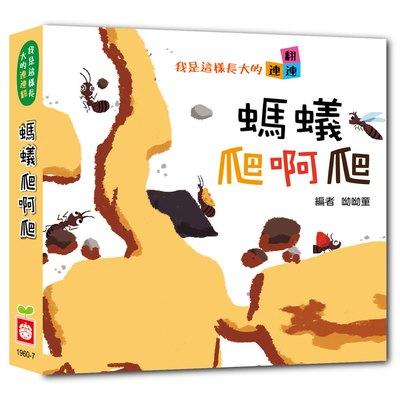 我是這樣長大的:螞蟻爬啊爬【連連翻遊戲書】