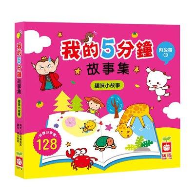 我的5分鐘故事集:趣味小故事【精裝書+故事CD】