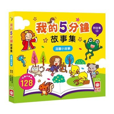 我的5分鐘故事集:溫馨小故事【精裝書+故事CD】