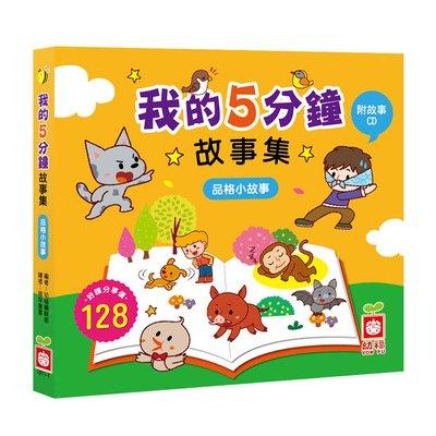 我的5分鐘故事集:品格小故事【精裝書+故事CD】