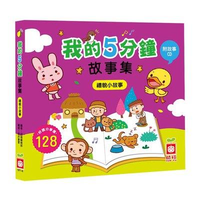 我的5分鐘故事集:禮貌小故事【精裝書+故事CD】
