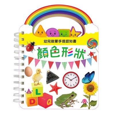 幼兒啟蒙手提認知書【顏色形狀】