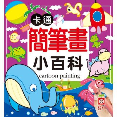卡通簡筆畫小百科(正方彩色精裝書144頁)
