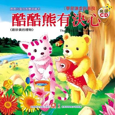 寶寶心靈成長雙語繪本-酷酷熊有決心(彩色書+CD)