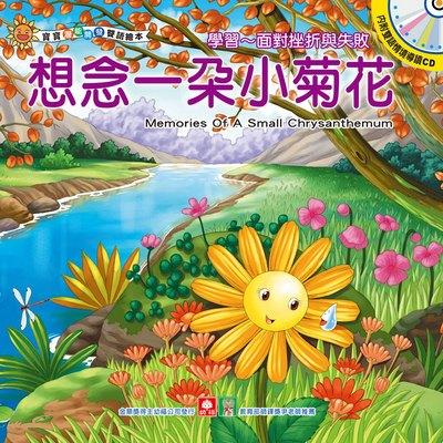 寶寶潛能開發雙語繪本-想念一朵小菊花(彩色書+CD)
